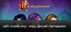 сайт онлайн игр - игры Дисней Наследники