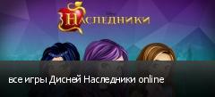 все игры Дисней Наследники online