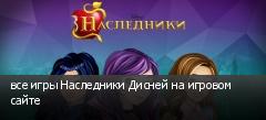 все игры Наследники Дисней на игровом сайте