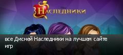 все Дисней Наследники на лучшем сайте игр
