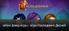 online флеш игры - игры Наследники Дисней