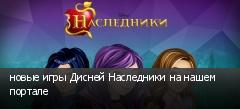 новые игры Дисней Наследники на нашем портале
