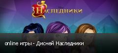 online игры - Дисней Наследники