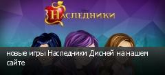 новые игры Наследники Дисней на нашем сайте