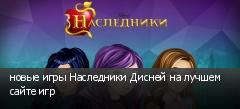 новые игры Наследники Дисней на лучшем сайте игр