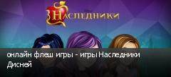 онлайн флеш игры - игры Наследники Дисней