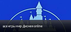 все игры мир Диснея online