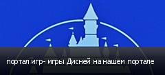 портал игр- игры Дисней на нашем портале