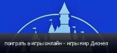 поиграть в игры онлайн - игры мир Диснея