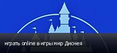 играть online в игры мир Диснея