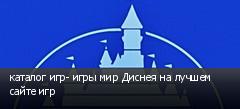 каталог игр- игры мир Диснея на лучшем сайте игр