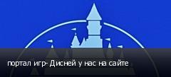 портал игр- Дисней у нас на сайте