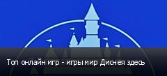 Топ онлайн игр - игры мир Диснея здесь