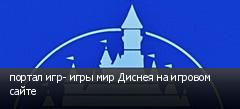 портал игр- игры мир Диснея на игровом сайте
