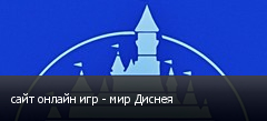 сайт онлайн игр - мир Диснея