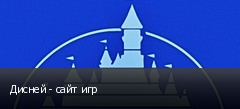 Дисней - сайт игр