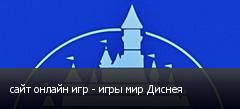 сайт онлайн игр - игры мир Диснея