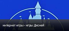 интернет игры - игры Дисней