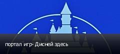 портал игр- Дисней здесь
