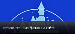 каталог игр- мир Диснея на сайте
