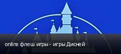online флеш игры - игры Дисней