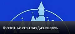 бесплатные игры мир Диснея здесь