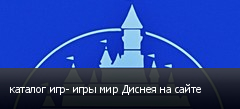 каталог игр- игры мир Диснея на сайте