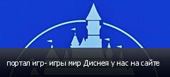 портал игр- игры мир Диснея у нас на сайте
