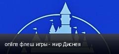 online флеш игры - мир Диснея