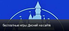 бесплатные игры Дисней на сайте
