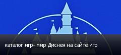 каталог игр- мир Диснея на сайте игр
