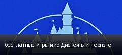 бесплатные игры мир Диснея в интернете
