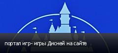 портал игр- игры Дисней на сайте