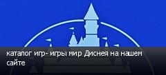 каталог игр- игры мир Диснея на нашем сайте