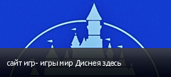 сайт игр- игры мир Диснея здесь