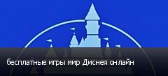 бесплатные игры мир Диснея онлайн
