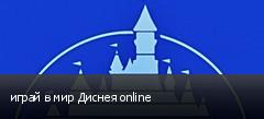 играй в мир Диснея online