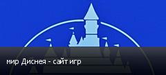 мир Диснея - сайт игр