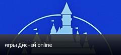игры Дисней online