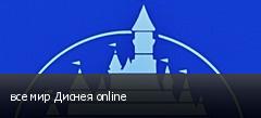 все мир Диснея online