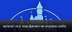 каталог игр- мир Диснея на игровом сайте