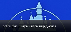 online флеш игры - игры мир Диснея