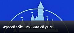 игровой сайт- игры Дисней у нас