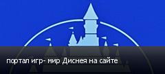 портал игр- мир Диснея на сайте