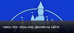 поиск игр- игры мир Диснея на сайте