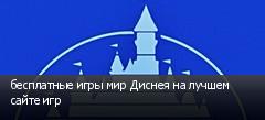 бесплатные игры мир Диснея на лучшем сайте игр