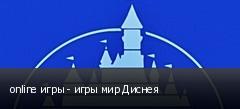 online игры - игры мир Диснея