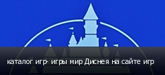каталог игр- игры мир Диснея на сайте игр