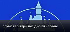 портал игр- игры мир Диснея на сайте