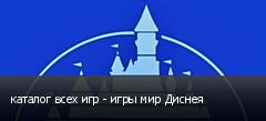 каталог всех игр - игры мир Диснея